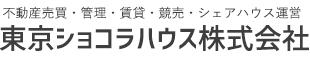 不動産売買・管理・賃貸・競売・シェアハウス運営 東京中央地所株式会社