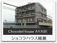 ショコラハウス綾瀬