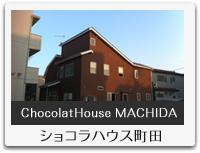 ショコラハウス町田